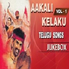Aakali Kekalu songs download