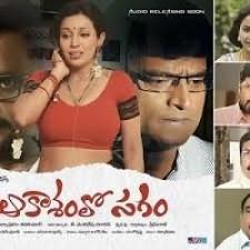Aakasamlo Sagam naa songs