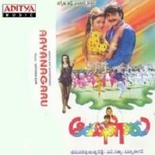 Aame Kapuram songs download