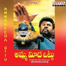 Amma Meda Ottu songs download