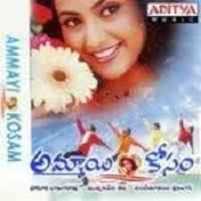 Ammayi Kosam songs download