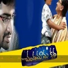 Chandamama Katha songs download