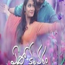 Edo Kalavaram songs download