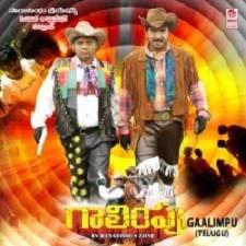 Gaalimpu Naa Songs