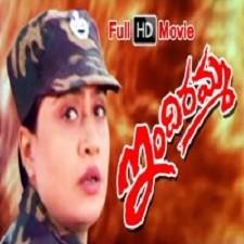 Indiramma songs download
