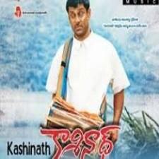Kashinath naa songs