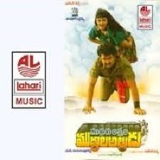 Mugguru Attala Muddula Alludu songs download