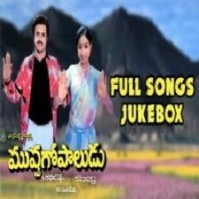Muvva Gopaludu songs download