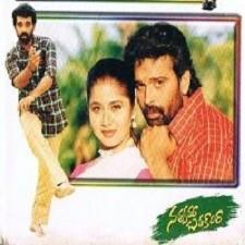 Navvuthu Bathakalira songs download