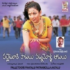 Palletoori Paatalu Patnamolla Aatalu songs download