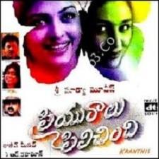 Priyuralu Pilichindi songs download