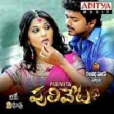 Puli Veta songs download