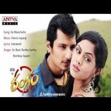 Rangam naa songs