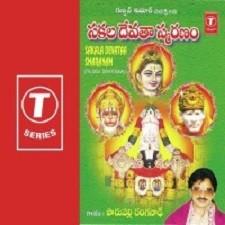 Sakala Devataa Smaranam songs download