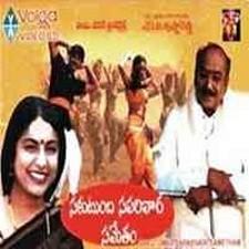 Sakutumba Saparivaara Sametam songs download