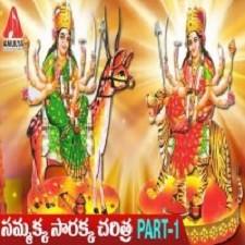 Sammakka Sarakka songs download