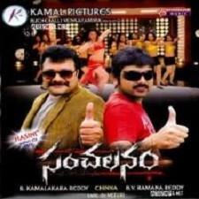Sanchalanam naa songs