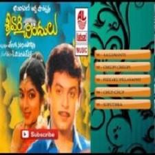 Sreevari Chindulu songs download