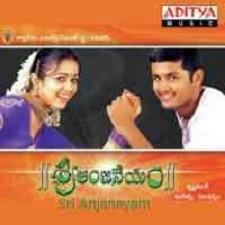 Sri Anjaneyam songs download