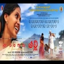 Thane Kaavali Naa Songs