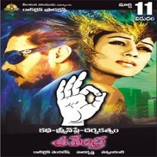 Upendra Super songs download
