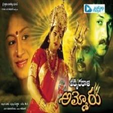 Vakkira Kali Ammoru naa songs