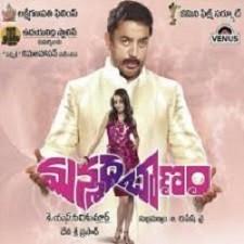 Vik.S. Chithra Sodarulu songs download