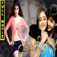 Yugala Geetham songs download