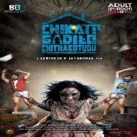 Chikati Gadilo Chithakotudu songs download