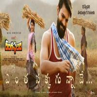 Yentha Sakkagunnave song download