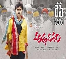 Annavaram Movie Poster
