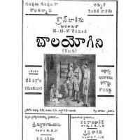 Balayogini Naa Songs