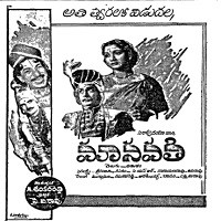 Manavathi Poster 1952