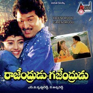 Rajendrudu Gajendrudu naa songs