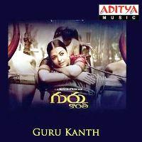Guru Kanth Naa Songs Download