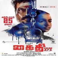 Khaidi Movie Poster