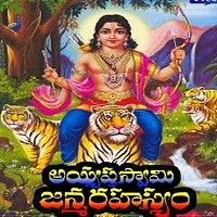 Sabarimala Sree Ayyappan naa songs