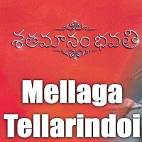 Mellaga Tellarindoi Naa songs Mp3
