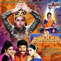 Nagadevatha naa songs Download