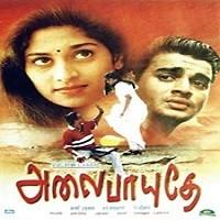 Sri Sai Mahima naa songs