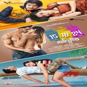 15 18 24 Love Story songs download