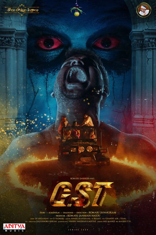 GST songs download