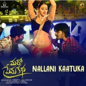 Maro Prema Katha Songs Download
