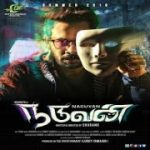 Naduvan Songs Download