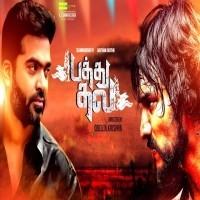 Pathu Thala Songs Download